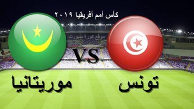 صورة موعد مباراة تونس وموريتانيا اليوم والقنوات الناقلة في نهائيات كأس أمم أفريقيا 2019