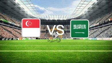 صورة موعد مباراة السعودية القادمة أمام سنغافورة في التصفيات الآسيوية لكأس العالم 2022