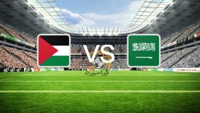 صورة موعد مباراة السعودية وفلسطين اليوم الثلاثاء 2019/10/15تصفيات آسيا المؤهلة لكأس العالم 2022