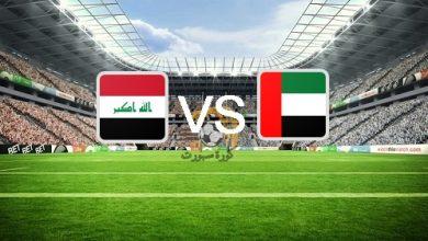 صورة موعد مباراة الإمارات والعراق في خليجي 24 والقناة الناقلة