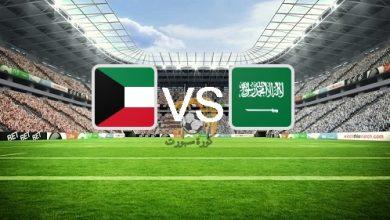 صورة موعد مباراة السعودية والكويت اليوم الأربعاء 27/11/2019 في كأس الخليج العربي 24