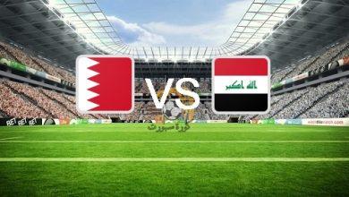 صورة موعد مباراة العراق والبحرين اليوم الثلاثاء 19/11/2019 تصفيات آسيا المؤهلة لكأس العالم 2022