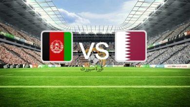 صورة موعد مباراة قطر وافغانستان والقنوات الناقلة الثلاثاء 19/11/2019 تصفيات آسيا المؤهلة لكأس العالم 2022