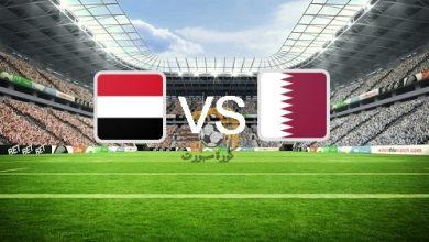 صورة موعد مباراة قطر واليمن اليوم في خليجي 24 والقناة الناقلة