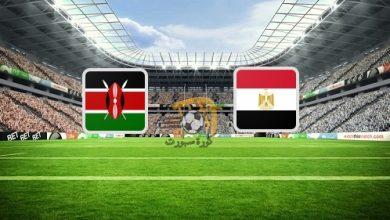 صورة موعد مباراة مصر القادمة ضد كينيا في تصفيات كأس الأمم الأفريقية 2021