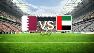 صورة موعد مباراة الامارات وقطر اليوم في خليجي 24 والقنوات الناقلة
