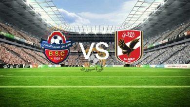 صورة موعد مباراة الاهلي وبني سويف اليوم في كأس مصر والقنوات الناقلة