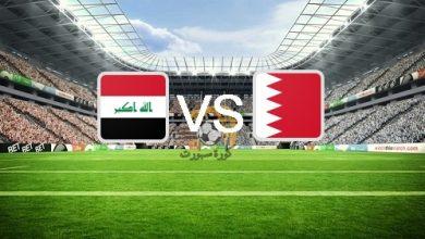 صورة موعد مباراة البحرين والعراق اليوم والقنوات الناقلة في نصف نهائي خليجي 24