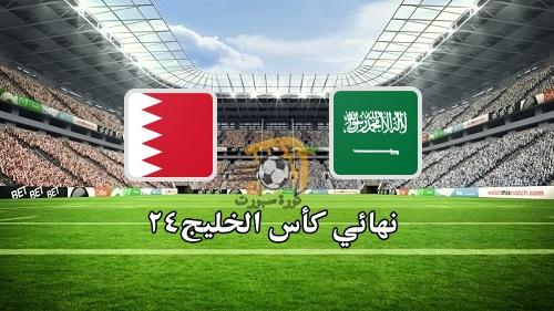 نتيجة مباراة السعودية والبحرين اليوم 8 12 2019 نهائي خليجي 24