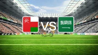 صورة موعد مباراة السعودية وعمان اليوم في كأس الخليج العربي 24 والقنوات الناقلة