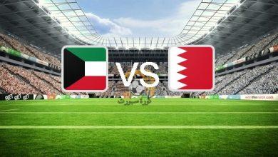 صورة موعد مباراة الكويت والبحرين اليوم في خليجي 24 والقنوات الناقلة