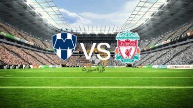 صورة موعد مباراة ليفربول ومونتيري اليوم 18/12/2019 في كأس العالم للأندية والقنوات الناقلة