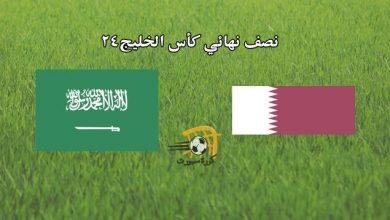 صورة نتيجة مباراة السعودية وقطر اليوم الخميس 5-12-2019 في خليجي 24