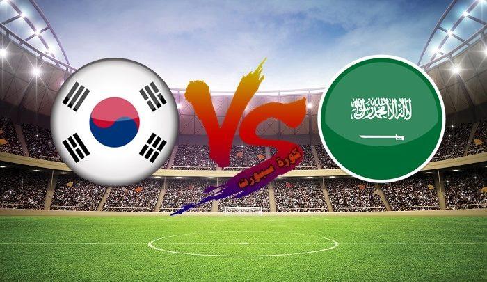 نتيجة مباراة السعودية وكوريا الجنوبية اليوم 26 يناير نهائي كأس