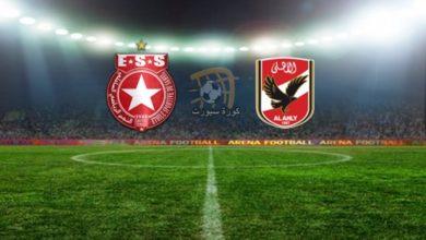صورة موعد مباراة الأهلي والنجم الساحلي في دوري أبطال أفريقي والقنوات الناقلة