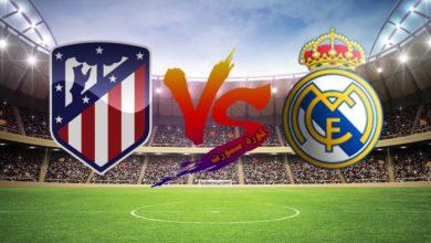 صورة نتيجة | مباراة ريال مدريد وأتلتيكو مدريد اليوم 1-2-2020 في الدوري الاسباني