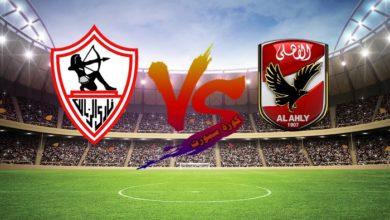 صورة نتيجة | مباراة الأهلي والزمالك اليوم 20/02/2020 بكأس السوبر المصري