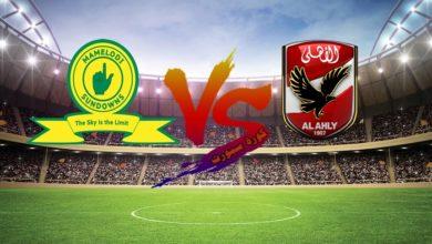 صورة نتيجة | مباراة الأهلي وصن داونز اليوم 2020/02/29 في دوري أبطال أفريقيا