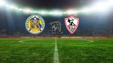 صورة موعد مباراة الزمالك وحرس الحدود في الدوري المصري والقنوات الناقلة