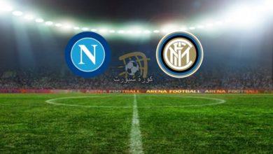 صورة موعد مباراة إنتر ميلان ونابولي اليوم في كأس إيطاليا والقنوات الناقلة