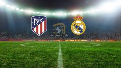 صورة موعد مباراة ريال مدريد وأتلتيكو مدريد في الدوري الاسباني والقنوات الناقلة