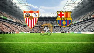صورة موعد مباراة برشلونة وإشبيلية اليوم 19-6-2020 والقنوات الناقلة