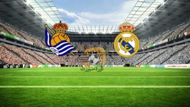 صورة موعد مباراة ريال مدريد وريال سوسيداد اليوم 21-6-2020 والقنوات الناقلة