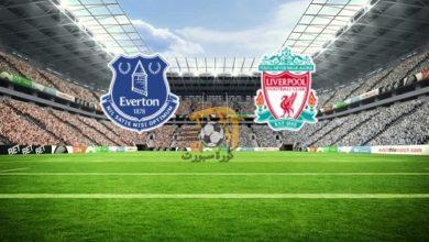 صورة موعد مباراة ليفربول وإيفرتون اليوم 21-6-2020 والقنوات الناقلة