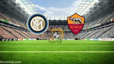 صورة موعد مباراة إنتر ميلان وروما اليوم 19-7-2020 والقنوات الناقلة