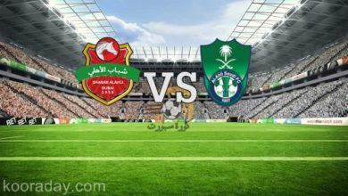 صورة نتيجة | مباراة الأهلي السعودي وشباب أهلي دبي اليوم 26 سبتمبر 2020 في دوري أبطال آسيا