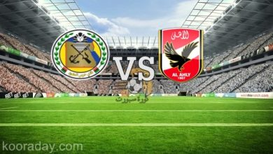 صورة نتيجة | مباراة الأهلي وحرس الحدود اليوم 7 سبتمبر 2020 بالدوري المصري