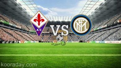 صورة نتيجة | مباراة إنتر ميلان وفيورنتينا اليوم 26 سبتمبر 2020 في الدوري الإيطالي