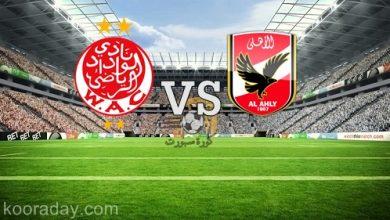 صورة نتيجة | مباراة الأهلي والوداد المغربي اليوم 23 أكتوبر إياب دوري أبطال أفريقيا 2020