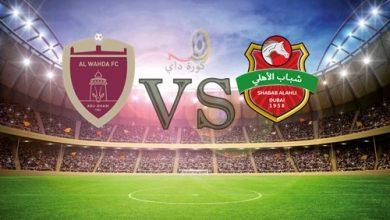 صورة موعد مباراة شباب الأهلي دبي والوحدة اليوم في الدوري الإماراتي والقنوات الناقلة