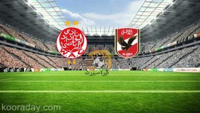 صورة موعد مباراة الأهلي والوداد المغربي اليوم في إياب دوري أبطال أفريقيا 2020