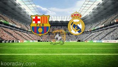 صورة موعد مباراة ريال مدريد وبرشلونة في الكلاسيكو 2020 والقنوات الناقلة