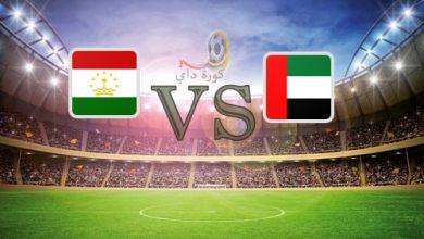 صورة مشاهدة مباراة الإمارات وطاجيكستان بث مباشر اليوم 2020/11/12 الودية