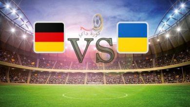 صورة نتيجة | مباراة ألمانيا وأوكرانيا اليوم بدوري الأمم الأوروبية 2020