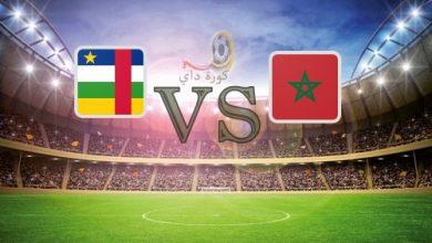صورة نتيجة | مباراة المغرب وإفريقيا الوسطى اليوم في تصفيات كأس أمم أفريقيا