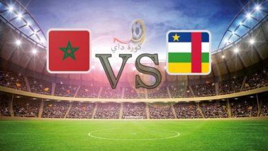 صورة مشاهدة مباراة المغرب وإفريقيا الوسطى بث مباشر في تصفيات كأس أمم أفريقيا 2021