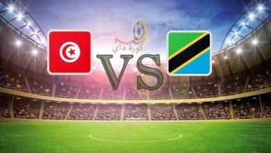 صورة مشاهدة مباراة تونس وتنزانيا بث مباشر في تصفيات كأس الأمم الإفريقية 2021