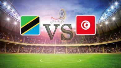 صورة نتيجة | مباراة تونس وتنزانيا اليوم في تصفيات كأس أمم أفريقيا