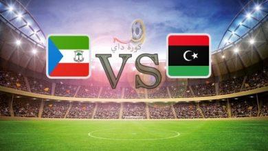 صورة نتيجة | مباراة ليبيا وغينيا الاستوائية اليوم في تصفيات أمم أفريقيا 2021