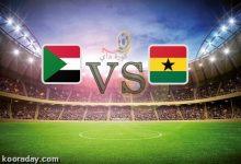 صورة مشاهدة مباراة السودان وغانا بث مباشر اليوم في تصفيات كأس أمم أفريقيا 2021