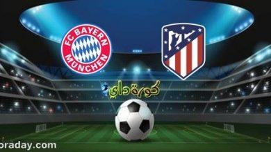 صورة موعد مباراة بايرن ميونخ وأتلتيكو مدريد في دوري أبطال أوروبا والقنوات الناقلة