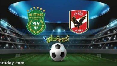 صورة موعد مباراة الأهلي والإتحاد السكندري في كأس مصر والقنوات الناقلة
