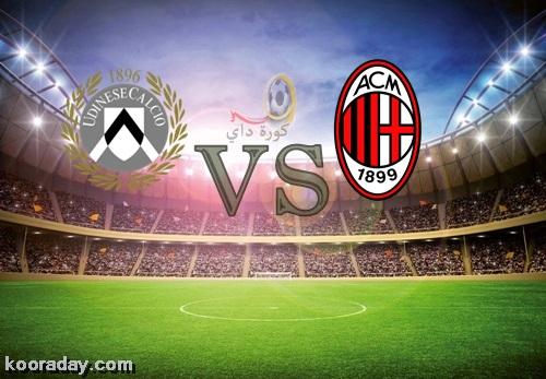 مشاهدة مباراة ميلان وأودينيزي بث مباشر اليوم 1 نوفمبر 2020 الدوري الإيطالي  | كورة داي