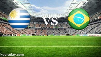 صورة موعد مباراة البرازيل وأوروجواي بتصفيات كأس العالم والقناة الناقلة