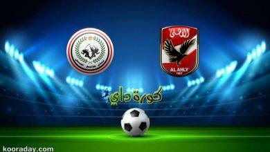 صورة مشاهدة مباراة الأهلي وطلائع الجيش بث مباشر اليوم في نهائي كأس مصر 2020
