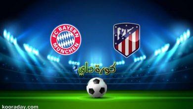 صورة مشاهدة مباراة أتلتيكو مدريد وبايرن ميونخ بث مباشر اليوم 01-12-2020 بدوري أبطال أوروبا